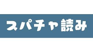 【スパチャ読み / 雑談】ナーチャーチャパータチース【弦月藤士郎/にじさんじ】