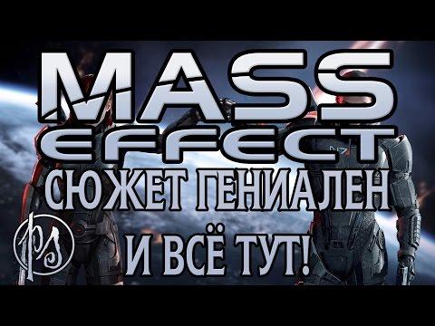 Mass Effect. Сюжет гениален и всё тут! | PostScriptum