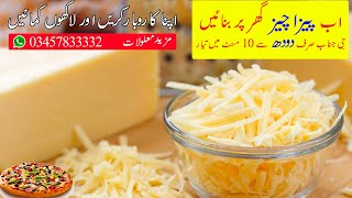 Mozzarella Cheese How to Make - Easy and Simple Mozzarella Cheese At HOME - Afzaal Arshad
