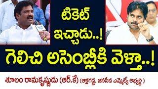 టికెట్ ఇచ్చాడు గెలిచి అసెంబ్లీ కి వెళ్తా.! Sulam Ramakrishnudu On Pawan Kalyan  Rayalaseema Politics