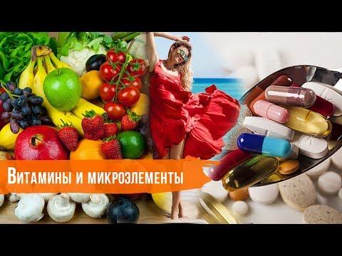 Витамины и микроэлементы во время беременности| МАМА ЗНАЕТ