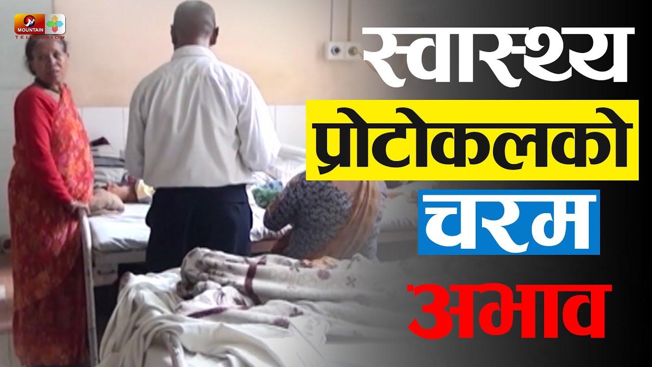 Download स्वास्थ्य प्रोटोकलको अभाव, ज्येष्ठ नागरिक मृत्युदर बढदै | Nepal News Today | MTV