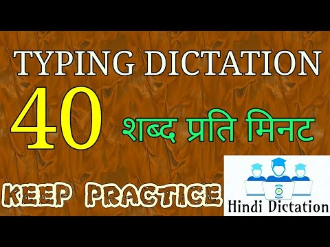 Typing test 40 WPM hindi typing dictation | insure about speed | steno hindi dictation