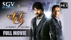 Ranna - Kannada Full HD Movie   Kannada New Movies   Sudeep, Rachitha Ram, Chikkanna, Prakash Rai