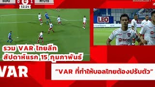 """รวมเหตุการณ์ VAR ไทยลีก สัปดาห์แรก 15 กุมภาพันธ์ I """"VAR ที่ทำให้บอลไทยต้องปรับตัว"""""""