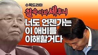 [수목드라마 찱숙이와 세후니] EP04_ 너도 언젠가는…