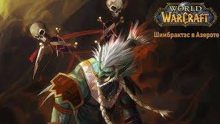 World of Warcraft - Шимбрактес в Азероте