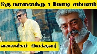 1Crore Salary Per Day, 45 Days Call Sheet – Director Tries To Secure Thala61!
