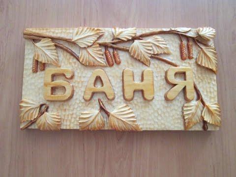Таблички Баня.