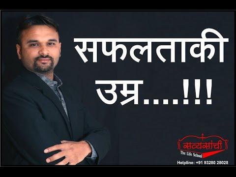 Age of success ll सफलता की उम्र ..! Dharmesh pithva - India's Best motivational speaker