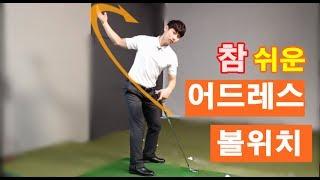 [ 김현우 프로 ]  골프 기본 어드레스 & 볼 위치 배우기 / Golf Address