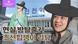 ★현실 방탈출 게임☆ 리얼월드 조선힙쟁이 리뷰