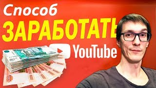 Как заработать на Ютубе новичку без монетизации канала AdSense