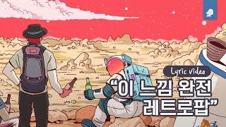 Baixar KozyPop - 언제까지 (Song By seeso) (Prod. ELTO)