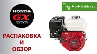 видео Двигатель Honda GX 200