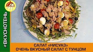 Салат Нисуаз (niçoise) Как сделать вкусный салат с тунцом на праздник mp4