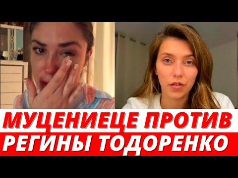 Муцениеце РЕЗКО отреагировала на слова Тодоренко