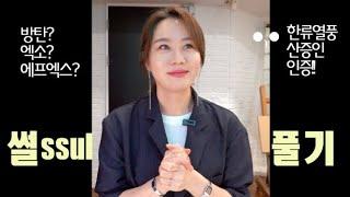 [우현증뷰티라고] 방탄소년단, 엑소, 에프엑스 LA K콘 한류 산증인 우현증 원장님의 썰풀기 1탄