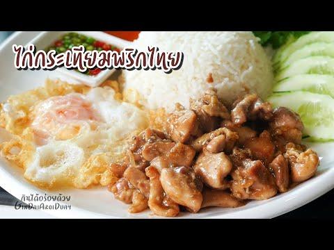 วิธีทำไก่กระเทียมพริกไทย ไก่เนื้อนุ่ม หอมกระเทียมพริกไทย ทำง่ายทานอร่อย l กินได้อร่อยด้วย