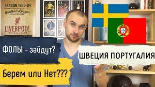 Швеция Португалия Прогноз На Футбол Лига Наций 8 Сентября