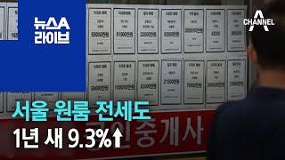 [경제 톡톡톡]아파트 전셋값만 올랐다?…서울 원룸 전세…