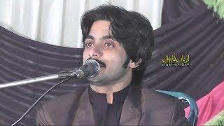 Lohy Da Chimta by Basit Naeemi New Mehfil Aryan Farooq