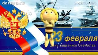 День февральский на пороге! Поздравление с 23 февраля с днем защитника отечества прикольное видео
