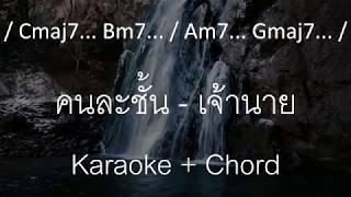 คนละชั้น -3คีย์ {Karaoke+คอร์ด}