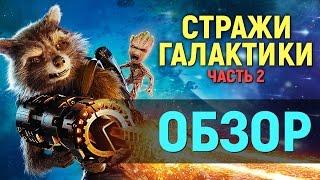 СТРАЖИ ГАЛАКТИКИ 2 – ЛУЧШИЙ ФИЛЬМ МАРВЕЛ? (обзор фильма)