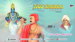 Santha Tukram | Kannada Harikathe | Rendered by : Sant Bhadragiri Achutha Das