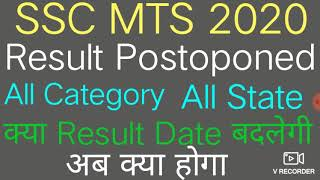 SSC MTS 2020/SSC MTS RESULT DATE/क्या Date बदल सकती है SSC MTSकी/SSC MTS RESULT DATE #sscmtsComments
