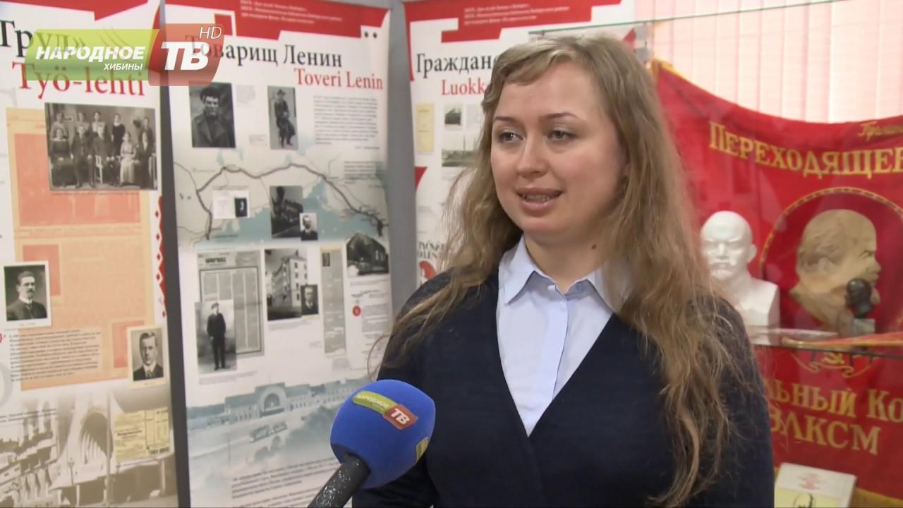 Музей нашел удивительные пересечения судьбы Владимира Ленина с Кировском