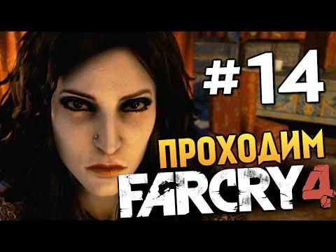Скачать Far Cry 4 (2014/RUS) - бесплатно через торрент на ПК