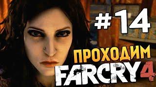 Far Cry 4 - МЯСНОЙ 100% СТЕЛС - #14