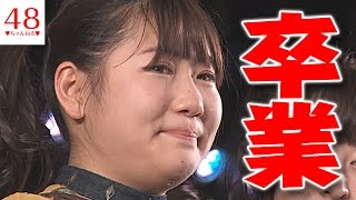 【AKB48】西野未姫が卒業発表!!【2ちゃんねる】