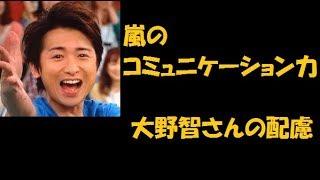 嵐のコミュニケーション力 大野智さんの配慮 嵐 大野智 芸能 ニュース、...