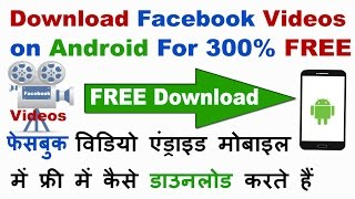 Download Facebook Video on Android Phone(Step By Step)-2017