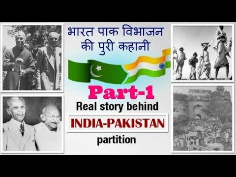 भारत पाक विभाजन की पुरी कहानी Part-1