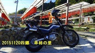 バイクツーリング 和歌山県 四郷 串柿の里 20151120