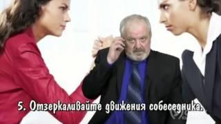 Взгляд и Мимика. 10 правил успешного общения. (Иван Полонейчик и Виктор Кирчинко)