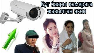 Бурулай:баардык окуя видеокамерага жазылып алынган!
