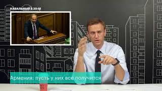 Навальный: каковы итоги революции в Армении???