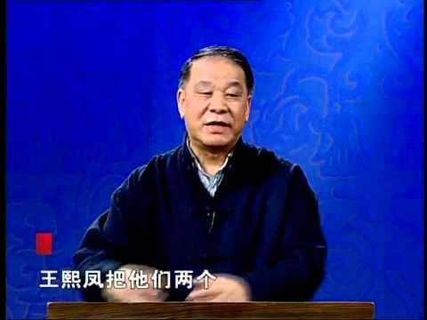 刘心武揭秘《红楼梦》之贾宝玉(四) 多重人格之谜