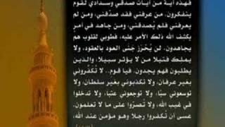 عاشق الإسلام - من كلام الإمام