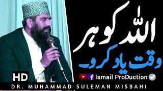 ALLAH ko Har Waqt Yad Karo - New Heart Touching Bayan By Dr. Suleman Misbahi