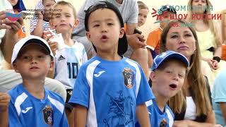 ЧМ fifa 2018 : Турнир по футболу среди детских команд в Меге