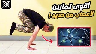 افضل تمارين لتقوية الاعصاب و زيادة القوة واكتساب جسم حديدي !!