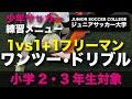壁パスorドリブル・少年サッカー練習メニュー【1対1+1フリーマン】3人組