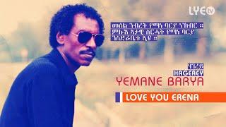 LYE.tv - Legend Yemane Barya - Hagerey   ሃገረይ - Old Eritrean Music
