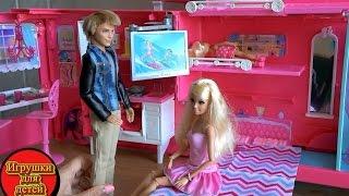 Сериал кукла Барби, Первая остановка Барби, Келли, Кен устали серия 339 Barbie Life in The Dreamhous
